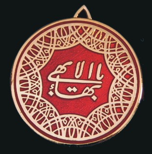 Greatest Name Medallion w/ Cloisonne (4 colors)