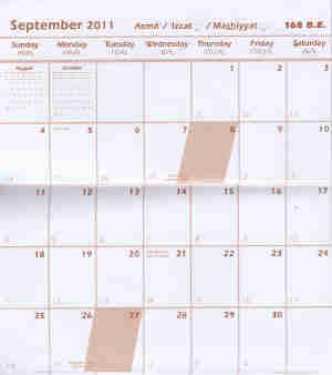 Bahai Datebook (177 BE)