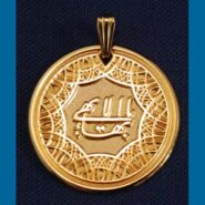 Gold Plated House of Worship Greatest Name Medallion