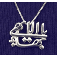 Floating Sterling Silver Greatest Name Pendant