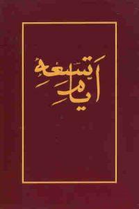 Ayyam-I Tisih Persian: Nine Days
